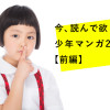 今、読んで欲しい少年マンガ20選(前編)
