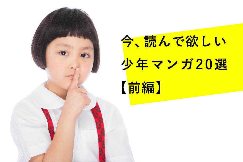 今、読んで欲しい 少年マンガ20選【前編】