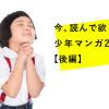今、読んで欲しい少年マンガ20選(後編)