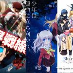 【2016年版】年末年始のニコニコアニメスペシャルで観ておきたい3作品