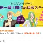 comicoPLUSで金田一蓮十郎の人気作品が連載スタート