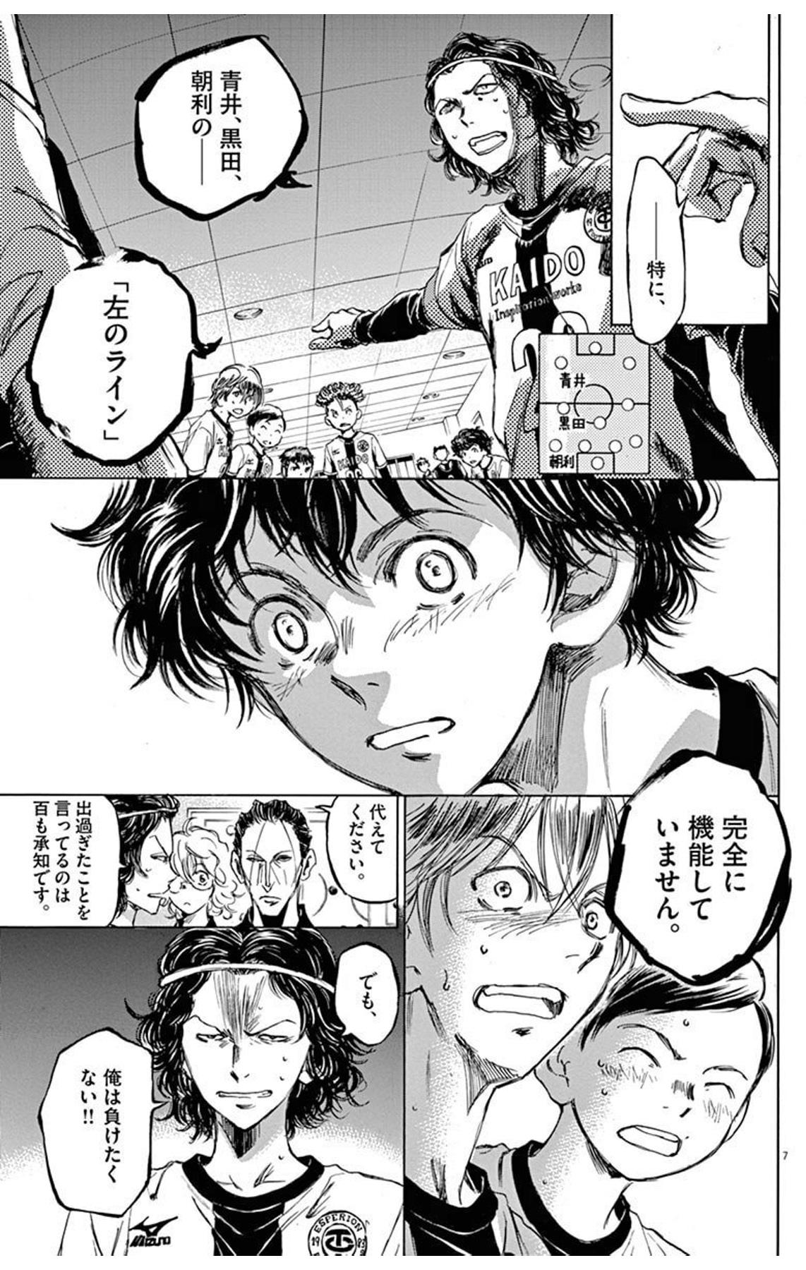 img-aoashi005-001