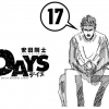 DAYS(デイズ)17巻の感想と見所。臼井と相庭の1対1は超必見!