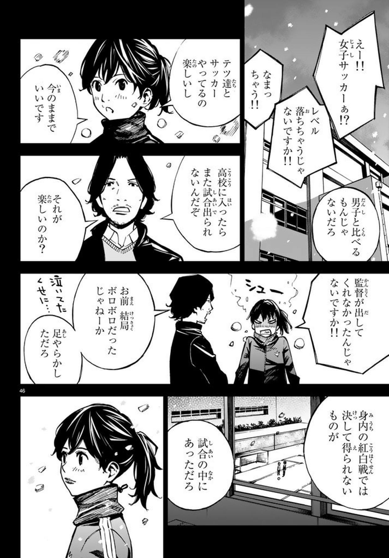 月刊少年マガジン2016年8月号より