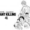 GIANT KILLING(ジャイアントキリング)41巻の感想と見所。悲劇の天才持田の復活を見逃すな!