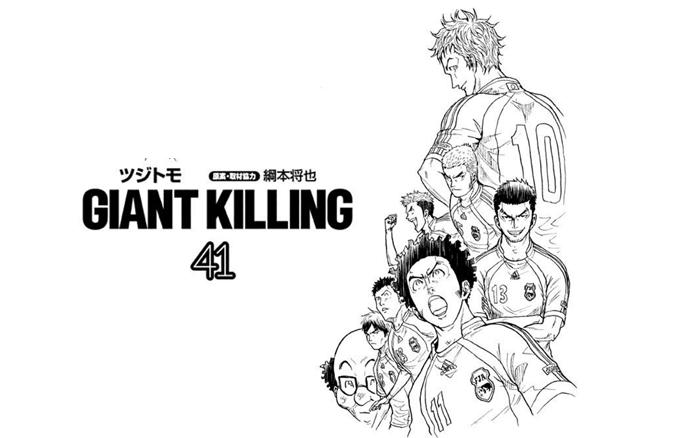 GIANT KILLING(41)