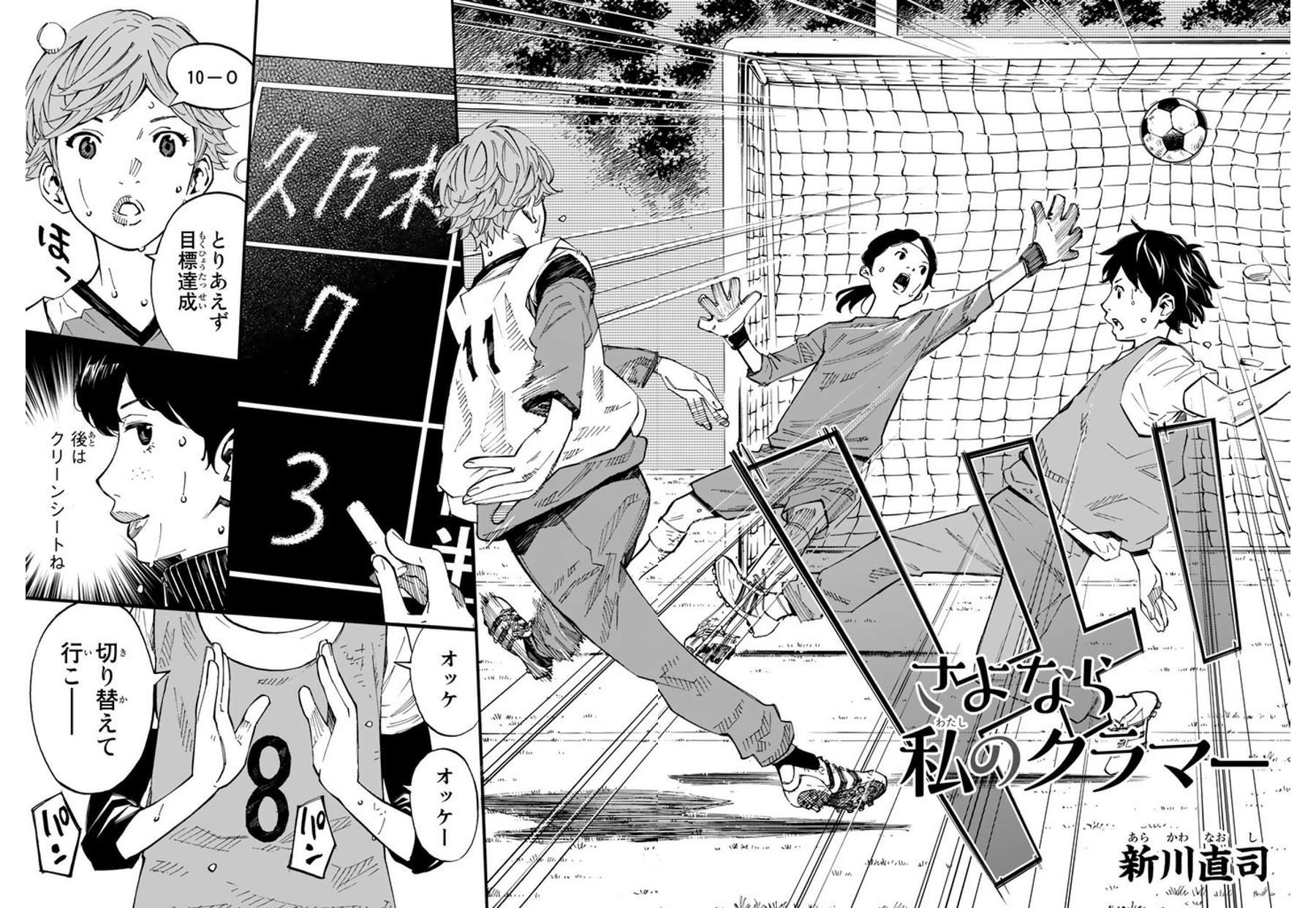月刊少年マガジン2016年9月号より