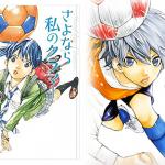 「さよなら私のクラマー」第1巻の感想と見所。新川直司らしい情緒豊かな高校女子サッカー漫画。