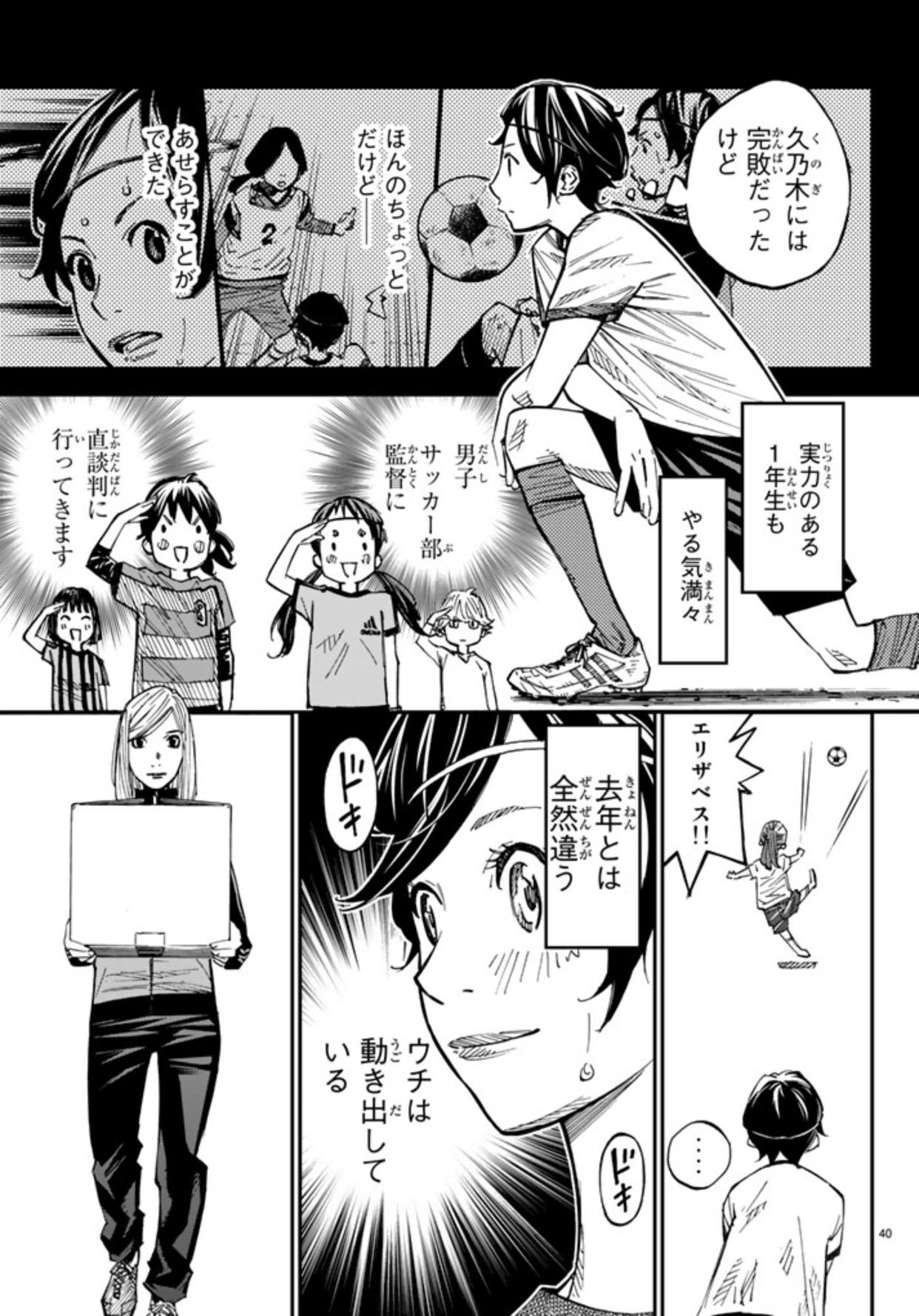 月刊少年マガジン2016年11月号より