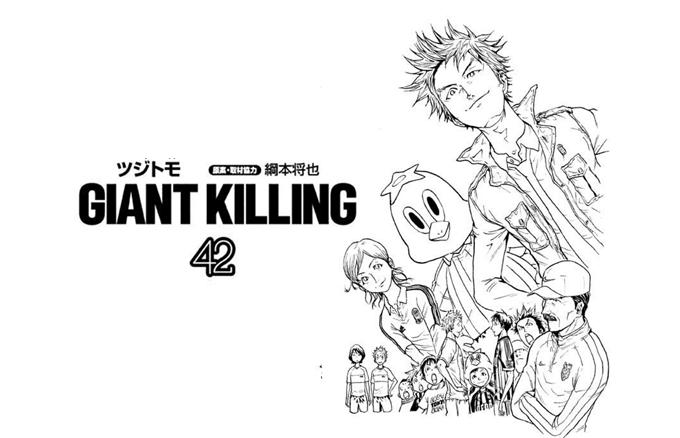 GIANT KILLING(ジャイアントキリング)42巻の感想と見所。大一番・東京ダービーの幕開け!