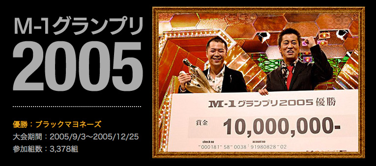 M-1グランプリ2005 王者:ブラックマヨネーズ